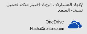إذا لم تقم بحفظ العرض التقديمي في OneDrive أو SharePoint، فسيطالبك SharePoint بالقيام بذلك.