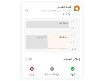 أزرار الدعوة لاجتماع باستخدام التقويم المصغر في الأعلى ومقطع التعليق في الوسط والرد في أسفل