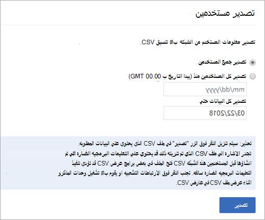 """خيارات """"تصدير مستخدمين"""" في yammer-تصدير كافه المستخدمين او تصدير كافه المستخدمين منذ (تاريخ)"""