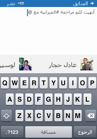 """لقطة شاشة لإضافة إشارة (@) إلى منشور في تطبيق """"ملف أخبار SharePoint"""""""