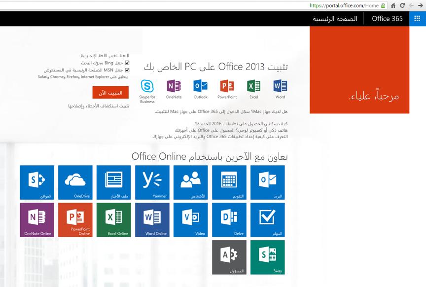 لقطة شاشة لكيفية تثبيت Office 365 على جهاز كمبيوتر شخصي.