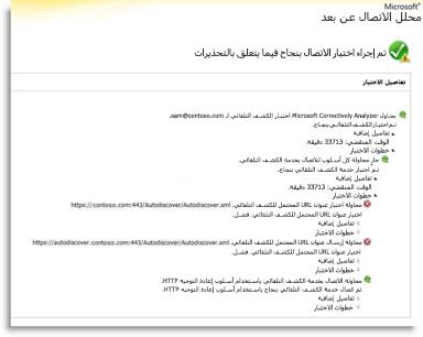 استكشاف أخطاء معلومات التوفر/الانشغال وإصلاحها