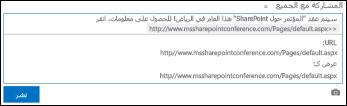 تم لصق URL موقع ويب في نشر ملف الأخبار