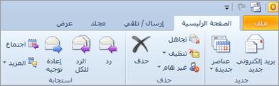 ما يبدو عليه الشريط في Outlook 2010