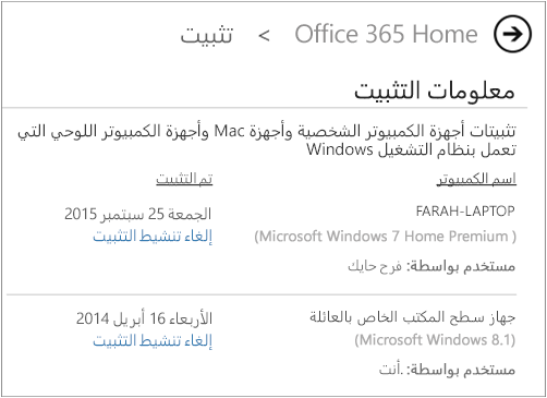 صفحة التثبيت تعرض اسم الكمبيوتر واسم الشخص الذي قام بتثبيت Office.