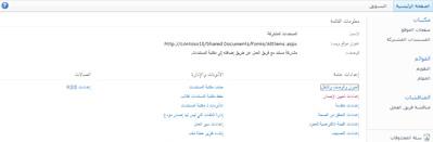 """يتم عرض الصفحة """"إعدادات المكتبة"""" التي تحتوي على الارتباط """"إعدادات تعيين الإصدار"""""""