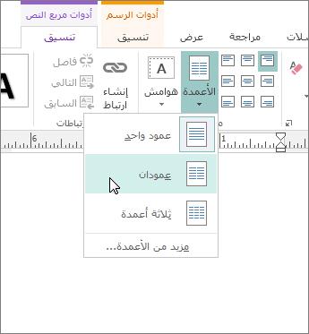 لقطة شاشة لخيار مربع نص أدوات أعمدة في Publisher.
