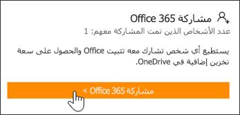 المقطع «مشاركة Office 365» من الصفحة «حسابي» قبل مشاركة الاشتراك مع أي شخص.