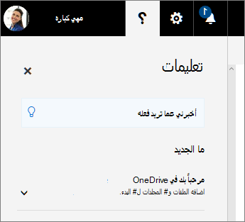 جزء تعليمات في OneDrive for Business