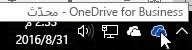 لقطة شاشة تُظهر مرور المؤشر فوق أيقونة OneDrive الزرقاء، مع النص OneDrive for Business.