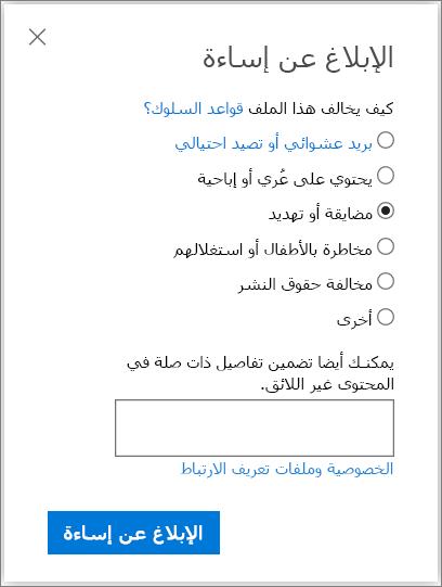 لقطه شاشه ل# مربع الحوار اساءه استخدام تقرير مربع في OneDrive