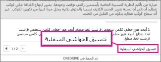 """الزر """"تنسيق الحواشي السفلية"""" في منطقة التحرير """"حاشية سفلية"""" على Word Online"""