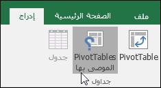 """انتقل إلى """"إدراج"""" > """"جداول PivotTables الموصى بها"""" ليقوم Excel بإنشاء جدول PivotTable بالنيابة عنك"""