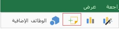 اضافه تعليق في Excel ل iPad