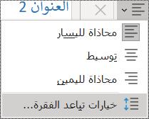 """لقطة شاشة للخيار """"تباعد الفقرات"""" في قائمة """"الصفحة الرئيسية""""."""