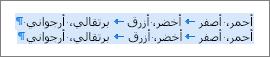 مثال للنص المصدر الجاهز لتحويله إلى جدول