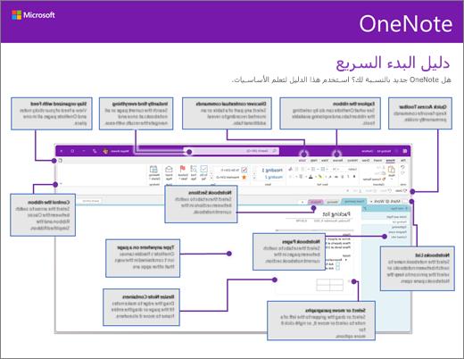 دليل البدء السريع لـ OneNote 2016 (على Windows)