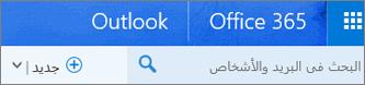 شريط Outlook على ويب