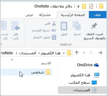 """لقطة شاشة للمجلد """"مستندات Windows"""" وظهور مجلد دفتر ملاحظات OneNote."""