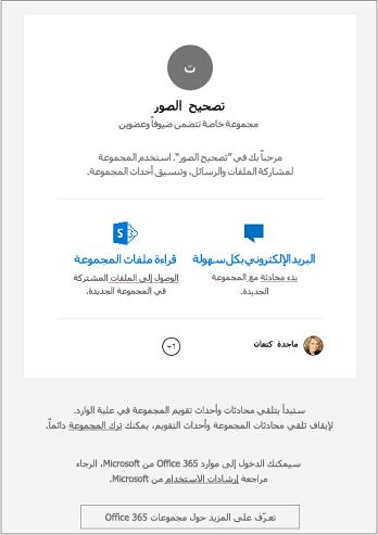 تلقي الضيوف رسالة بريد إلكتروني ترحيبية