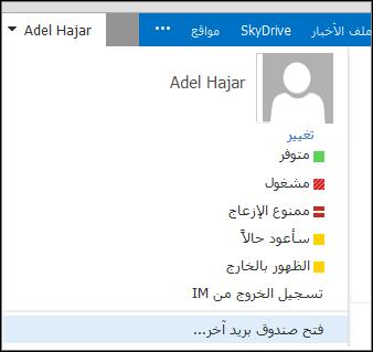 """القائمة """"فتح علبة بريد أخرى"""" في Outlook Web App"""