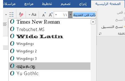 يظهر الخط الجديد الآن في قائمة الخطوط في Word.