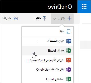القائمة الجديدة في OneDrive ، أمر مصنف Excel