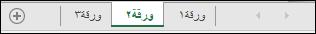 علامات تبويب ورقه العمل في أسفل نافذه Excel