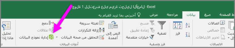 إدارة «نموذج البيانات» في علامة تبويب شريط «البيانات»