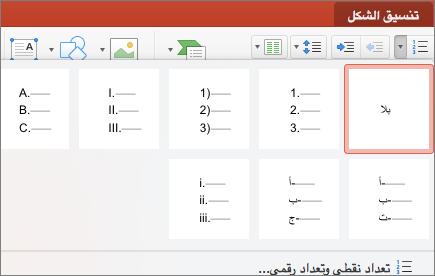 """لقطة شاشة لأنماط الترقيم المتوفرة عند تحديد السهم على الزر """"ترقيم"""""""
