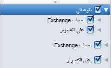 مجموعه التقويمات في Outlook 2016 Mac