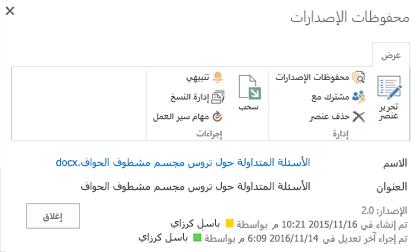 الحوار محفوظات الاصدارات 2016 SharePoint