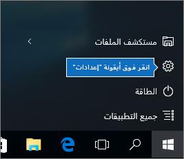 """في قائمة """"بدء""""، انقر فوق أيقونة """"إعدادات Windows"""""""