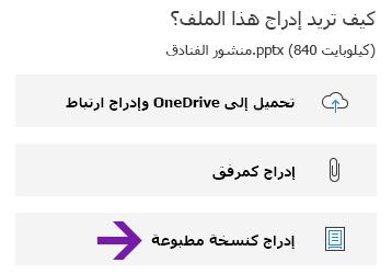 خيار نسخة الملف المطبوعة في OneNote for Windows 10