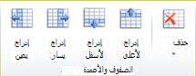 صفوف الجدول ومجموعة الأعمدة في Publisher 2010