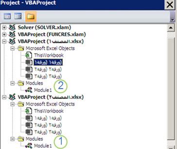 مستكشف مشاريع VBA