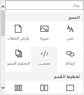لقطة شاشة من قائمة تضمين محتوى في SharePoint.