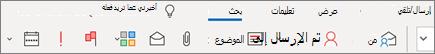 استخدام البحث في Outlook