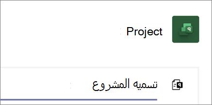 لقطه شاشه لمربع حوار Project في الفرق ، تسميه مشروع جديد