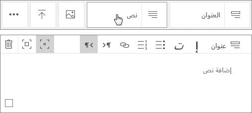 لقطة شاشة لخيارات إدراج محتوى.