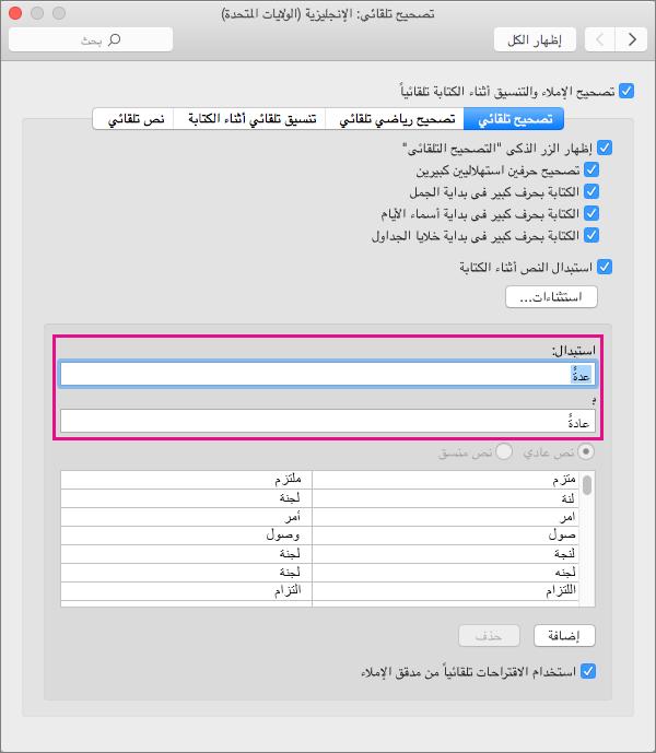 """قم بإضافة أو تعديل العناصر المحددة في القائمة """"تصحيح تلقائي"""" بالكتابة في المربعين """"استبدال"""" و""""بـ""""."""