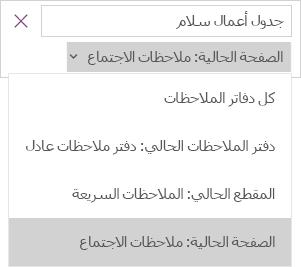 تعرض قائمة البحث المنسدلة مع خيارات تعيين النطاق، والصفحة الحالية نشطة.