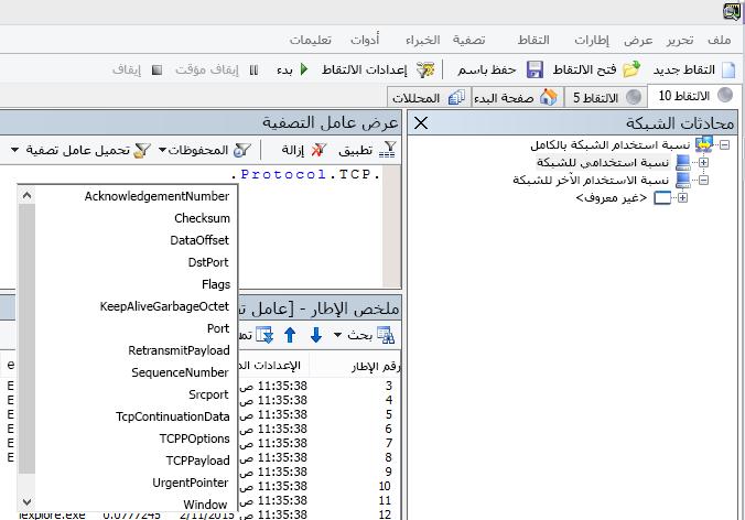 """تعرض لقطة الشاشة لـ Netmon أن الحقل """"عرض التصفية"""" يستخدم intellisense."""