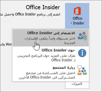 """الزر """"الانضمام إلى office insider"""""""