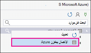 """انقر ب# زر الماوس """"حسابات التخزين"""" و# ثم انقر فوق الاتصال بمخزن Azure"""