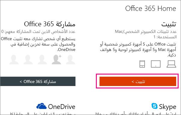 إظهار زر التثبيت في صفحة حسابي في Office 365 Home