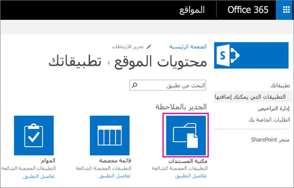 """لإضافة حاوية تخزين مستندات جديدة، اختر اللوحة """"مستندات"""" من صفحة """"تطبيقاتك""""."""