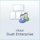 عملاء Duet Enterprise