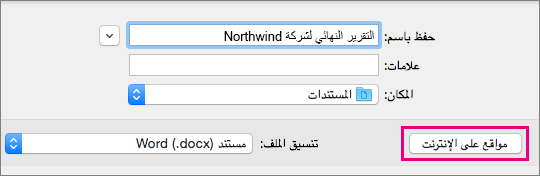 في قائمه ملف ، انقر فوق حفظ باسم ، ثم فوق مواقع عبر الإنترنت لحفظ مستند في موقع عبر الإنترنت.
