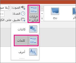 يعرض قائمة «خيارات التأثير» لانتقال التحويل تدريجي بالكلمات المحددة.